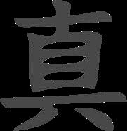 SHINZENBI_SHIN