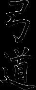 kyudo_kanji