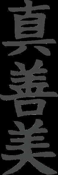 shinzenbi_vertikal