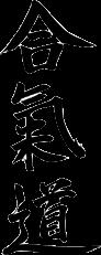 aikido_kanji